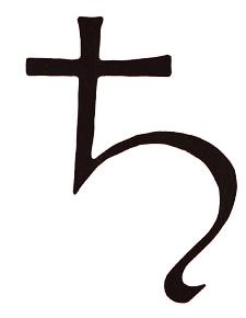 Simbolo Saturno